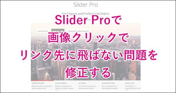 20160619-SliderPro-クリックできない問題を修正-00