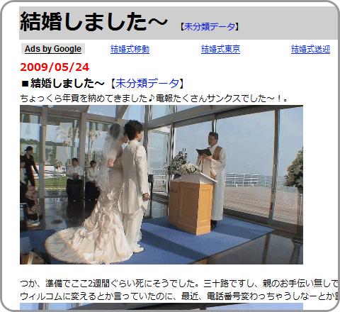 結婚しました(useWill.com)
