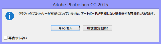 20150621-Photoshop-CC-2015-Windows-GPU-Crash-06