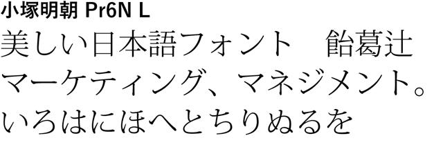 20160321-Creative-Cloud-Typekitの日本語フォント-01-76