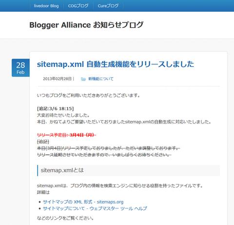 20130309-ライブドアブログ-sitemap-xmlを修正-01