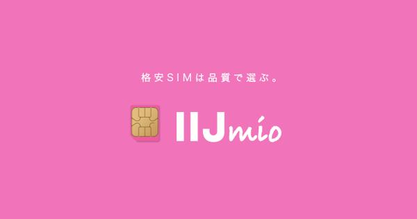 20181118-IIJmioクーポンOFFの通信制限時の通信速度-00