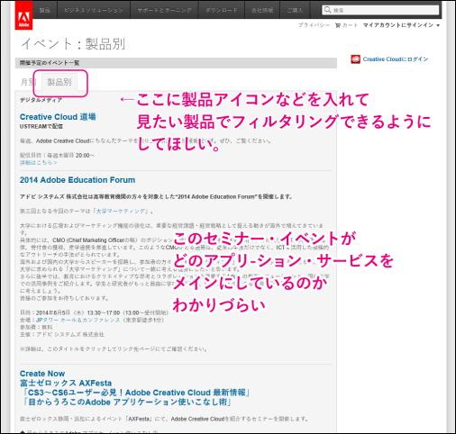 20140531-Adobeセミナー・イベント一覧-02