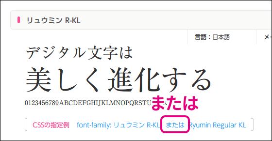 20160217-日本語WebフォントをCSSでfont-family指定-03
