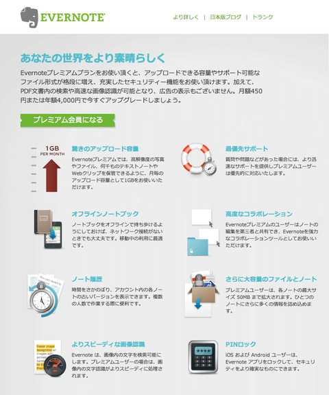 20111122-evernote-usd-01