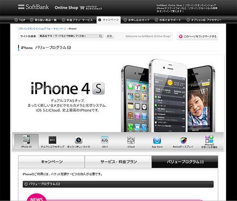 20111010-softbank-02