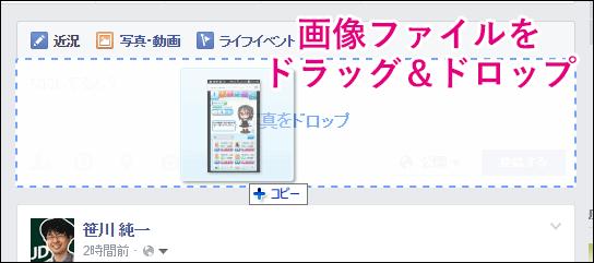 20141113-Facebook-画像ファイルをドロップして追加-01