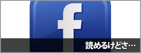 20111010-facebook-00