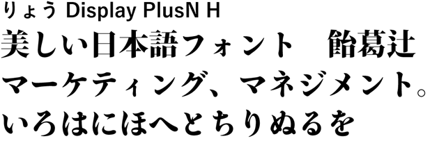 20160321-Creative-Cloud-Typekitの日本語フォント-01-39