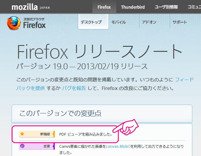 firefox pdf 文字が表示されない
