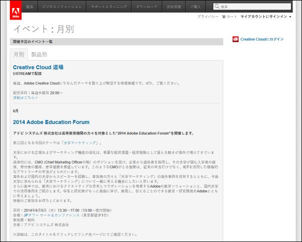 20140531-Adobeセミナー・イベント一覧-01