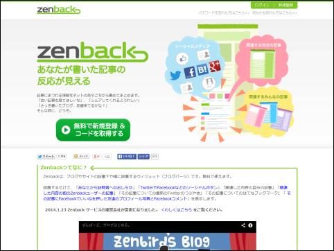20140725-Zenbackからのアクセス数が落ちている-05