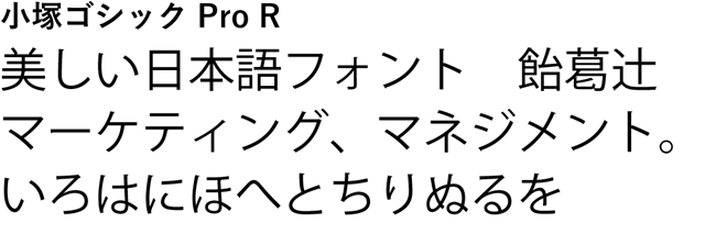 20160321-Creative-Cloud-Typekitの日本語フォント-01-71