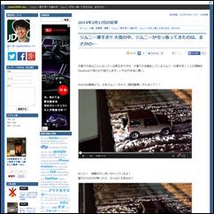 20140304-ライブドアブログ定点観測所-02