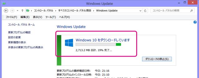 20150729-Windows10へすぐにアップデートする技-05
