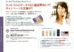 ポケットカードWillcomキャンペーン-1