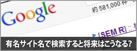 20110810-google-semr-00