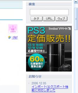 PS3定価販売バナー