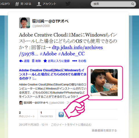 20121208-Twitter-Cards-PNG8bit-サムネイル-04