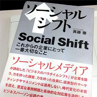 20121022-ソーシャルシフト-友人の言葉-00