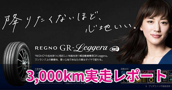 20170616-軽自動車用タイヤregno-gr-leggera-00