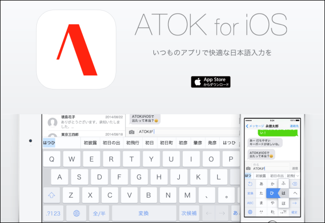 20140923-ATOK_for_iOSのPassport対応-01