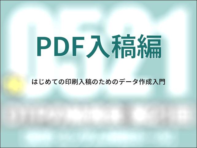 20160606-DTPの勉強会第21回レポート-04