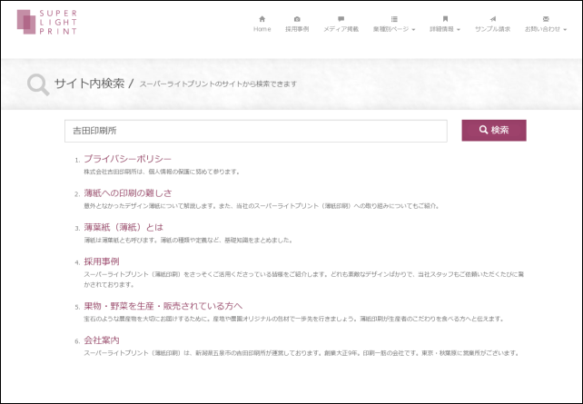 20140112-Google-Analytics-サイト検索-05