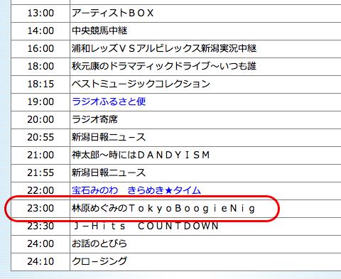 BSNラジオ(林原めぐみのTokyo Boogie Night)