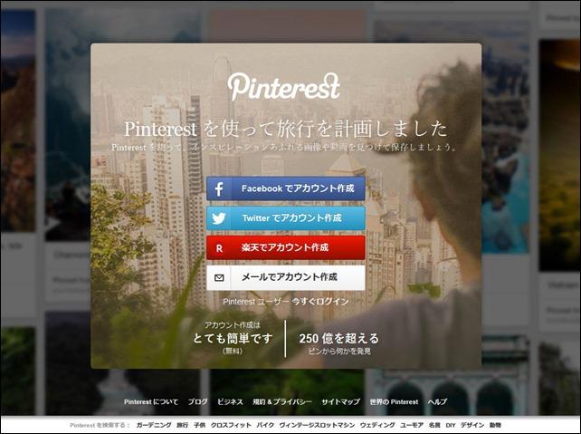 20140611-父の日とpinterestと楽天-04