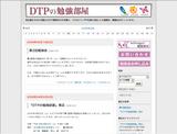 DTPの勉強会