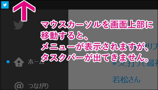20140416-タスクバー表示-02