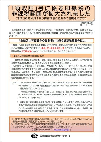 20140331-印紙税-01