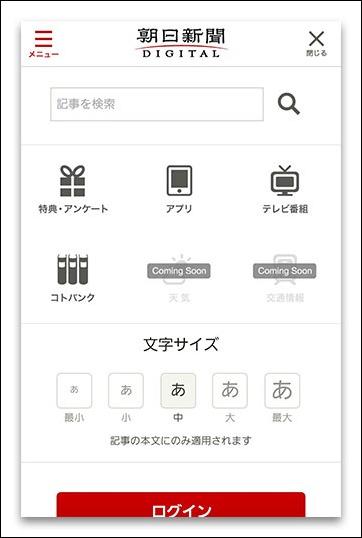 20150113-スマフォサイトのメニューボタン周りのデザイン-朝日新聞-02