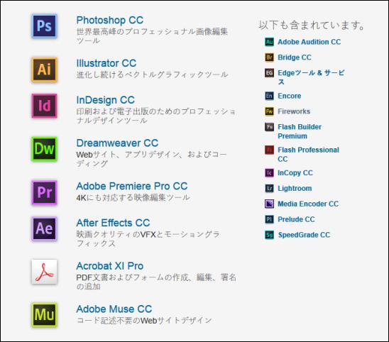 20140531-Adobeセミナー・イベント一覧-04
