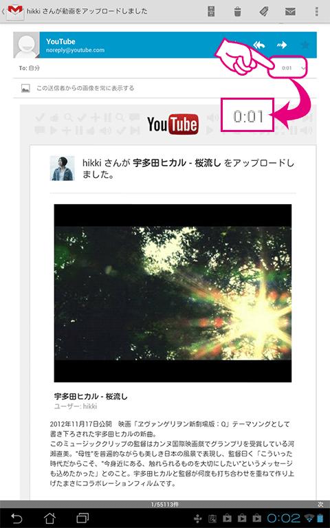 20121117-宇多田ヒカル-桜流し-01