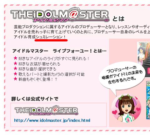 アイドル育成シュミレーション-1