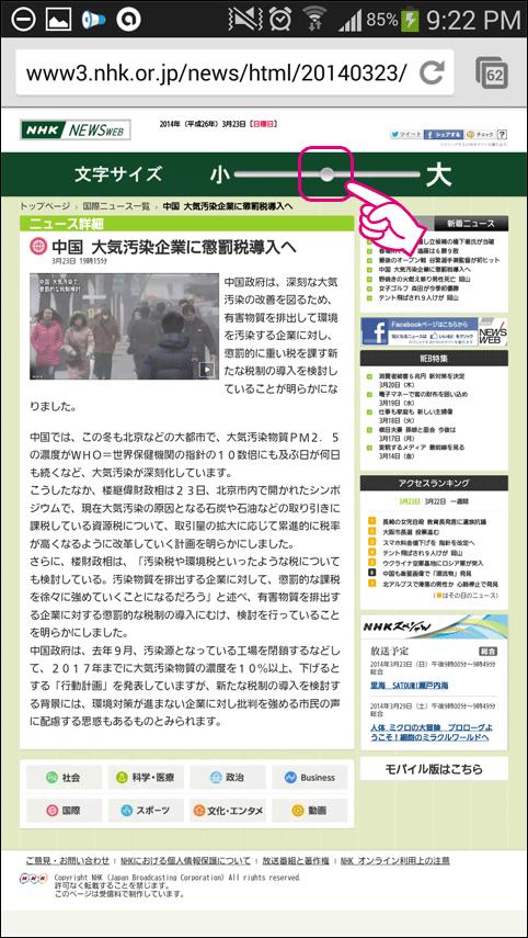 20140323-NHK-レスポンシブwebデザイン-03