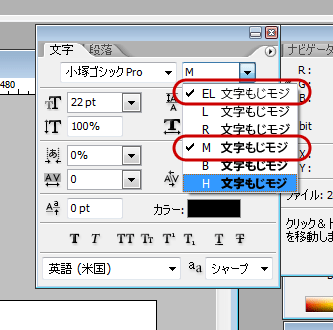 Photoshopのフォント指定