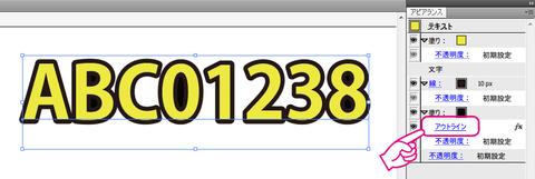 20121212-Illustrator-フチ文字の隙間をアピアランスで埋める-03