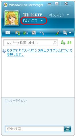 Windows Live Messenger アイドルマスター