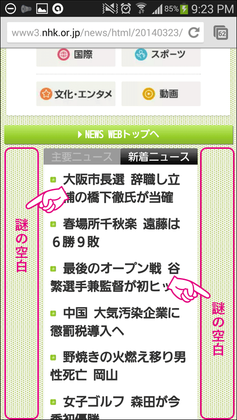 20140323-NHK-レスポンシブwebデザイン-06