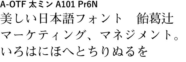 20160321-Creative-Cloud-Typekitの日本語フォント-01-01