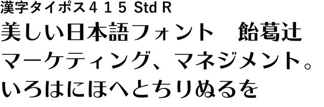 20160321-Creative-Cloud-Typekitの日本語フォント-01-19