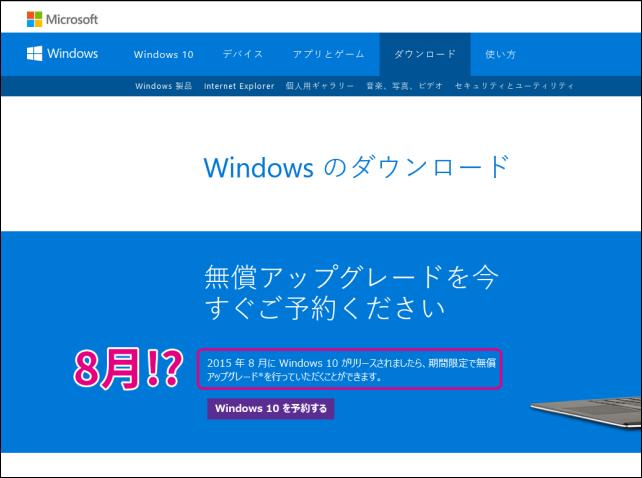 20150729-Windows10へすぐにアップデートする技-06