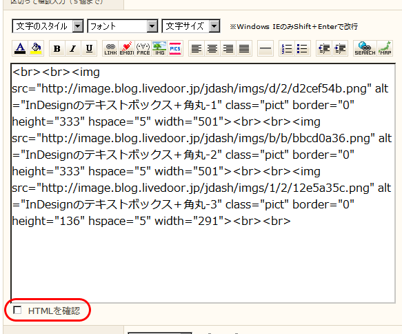 livedoorブログの編集画面:HTMLで確認-3
