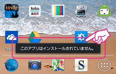20130826-AndroidでSDカードが勝手に外れるのを解消-02