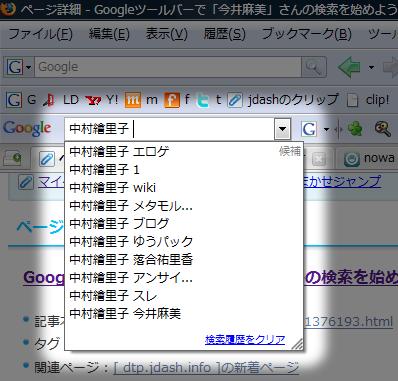 Googleツールバーで「中村繪里子」を検索