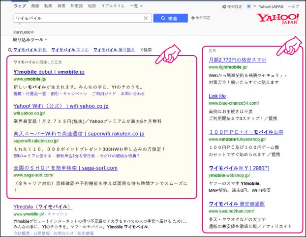 20140901-Yahoo!でワイモバイルを検索-01
