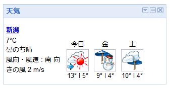 iGoogleの新潟の天気